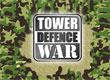 Война Tower Defence War